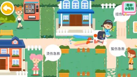 亲子益智游戏040 救护手册 宝宝巴士