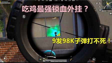 炮哥吃鸡:游戏遇最强锁血外挂!9发98K子弹竟没打死?该怎么举报