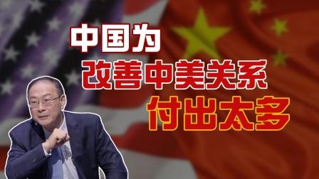 灿荣观世:中国为改善中美关系付出太多
