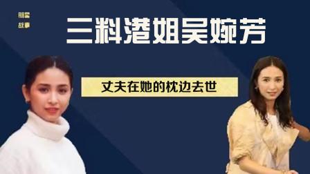 18岁当三料港姐,嫁富豪被独宠30年,吴婉芳有多大魅力?