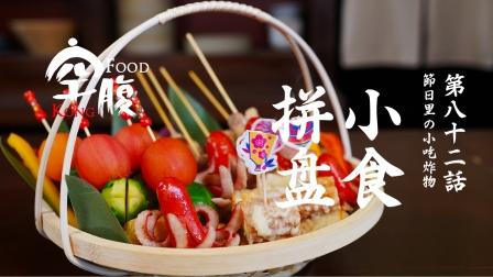空腹 - 春节人气小吃拼盘 神仙小吃 x 秘制蘸酱,创意满分の节日美味!