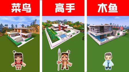 迷你世界建筑104:3层现代别墅建筑教程,配备阳台和小泳池