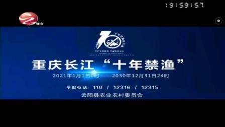 重庆云阳县广播电视台《云阳新闻》片头+片尾 2021年2月9日