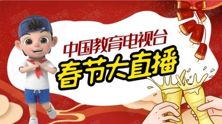 直播迎新春 陪你过新年—中国教育电视台春节特别编排