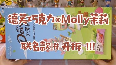 拆盲盒  德芙巧克力×Molly联名款超大盲盒开拆!