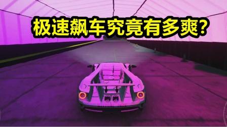 地平线4:熊哥边开车边谈谈GTA6会不会是神作?大家怎么看!