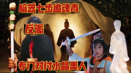 武侠片《水晶人》反派研制暗器七步追魂毒,对付水晶美人!