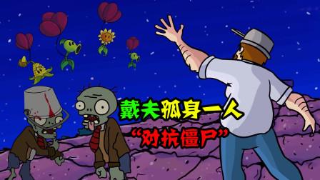 阿涵说:戴夫为了营救重伤的植物们逃跑!竟选择孤身一人对抗僵尸