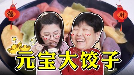 春节必备的【万能饺子公式】,皮薄馅大、包教包会!