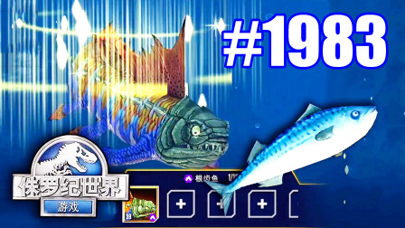 小鸢解说 侏罗纪世界1983满级根齿鱼,最凶猛的史前淡水鱼