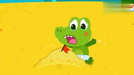 宝宝巴士:鳄鱼宝宝们在沙滩上玩的真开心
