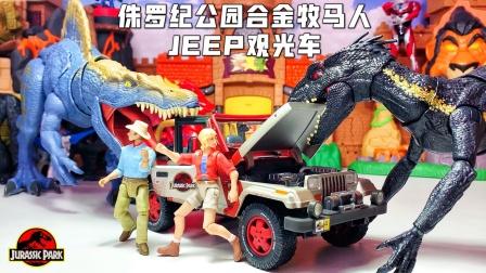 双龙围攻牧马人观光车!侏罗纪世界恐龙霸王龙超级飞侠奥特曼玩具