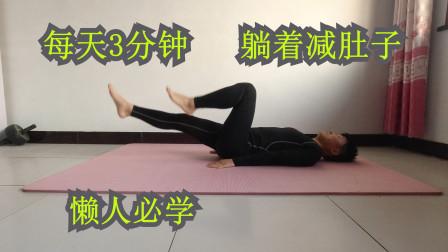 懒人减肥,瘦腿瘦肚子,一个动作就够了!
