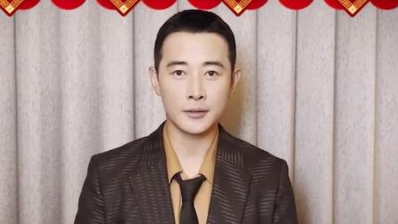 《幸福到万家》赵丽颖罗晋等众主演祝大家新春快乐