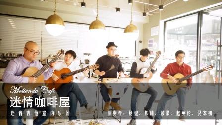 吉他四重奏—迷情咖啡屋