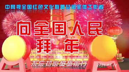 中囯网上电视台全国红色文化联盟总部全体工作者 向全国人民拜年