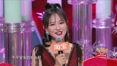 2021优酷&浙江卫视喜剧春晚安居客集锦3 淘宝喜剧春晚 20210210