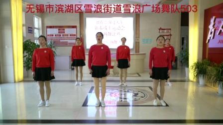 无锡市滨湖区2021年新春线上广场舞比赛(雪浪街道雪浪广场舞队)