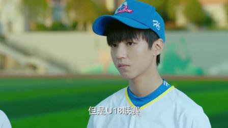 千玺跟王俊凯商量战术,引小凯不快,表情实在是失落