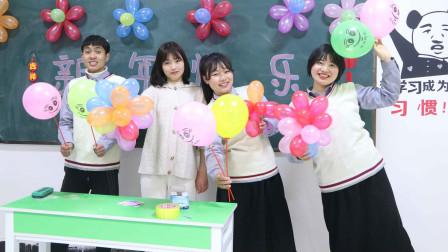 过新年喽,同学们帮老师一起装扮教室,五颜六色的气球真漂亮