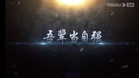 少儿影视剧《吾辈当自强》葫芦岛星途艺术学校2021贺岁片