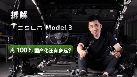 【新春特辑】特斯拉 Model 3 拆解:离100%国产化还有多远?