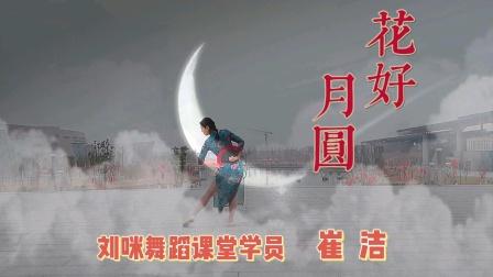 刘咪舞蹈课堂:花好月圆(崔洁)