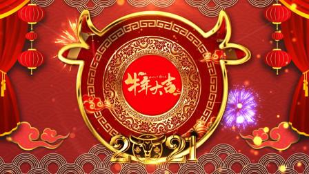 2021牛年新春祝福 牛年大吉