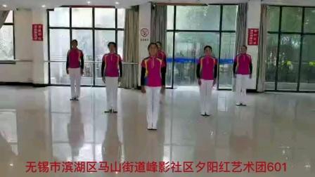 无锡市滨湖区2021年新春线上广场舞比赛(马山街道峰影夕阳红艺术团))