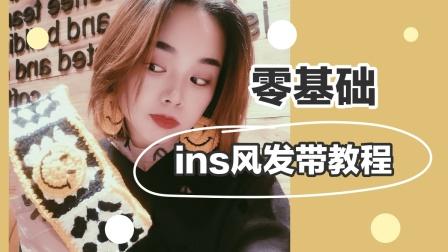 【编织】新手钩针发带ins风编织基础教程梁小姐的毛线第16期