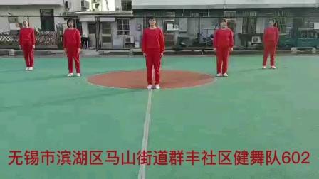 无锡市滨湖区2021年新春线上广场舞比赛(马山街道群丰社区健舞队)