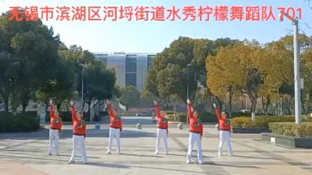 无锡市滨湖区2021年新春线上广场舞比赛(河埒街道水秀柠檬舞蹈队)
