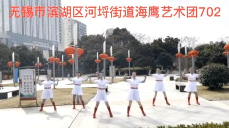 无锡市滨湖区2021年新春线上广场舞比赛(河埒街道海鹰艺术团)