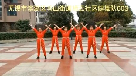 无锡市滨湖区2021年新春线上广场舞比赛(马山街道栖云社区健舞队)