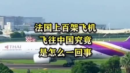 法国上百架飞机飞往中国  究竟是怎么一回事?