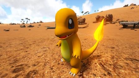 方舟生存进化:精灵宝可梦 01 最惨小火龙被老鼠咬死了