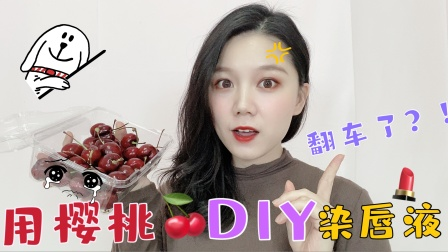 听说樱桃也能DIY染唇液?米可大胆尝试,结果瞎忙活一早上!