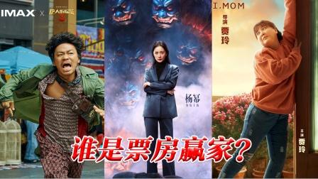 春节档电影谁是大赢家?《唐3》票房或最高,投资方有苦说不出