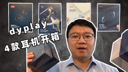 一口气开箱4款dyplay耳机,还有Fate联名款,耳机爱好者狂喜