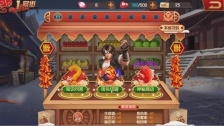 拳皇98OL-新年庙会-要选街头切磋