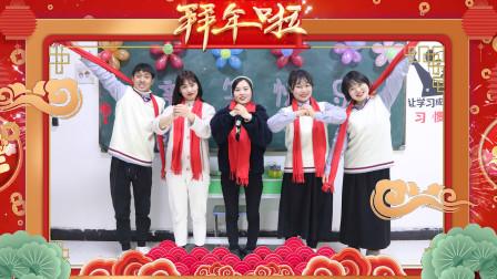 2021新年到,老师带同学们一起祝大家新年快乐,好运连连!