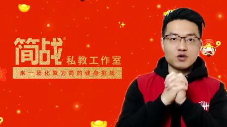 【简战运动】春节拍个拍视频给大家拜年!祝大家牛年身体越来越牛!