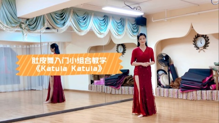 『舞蹈教学』肚皮舞入门小组合《Katula Katula》分解版【杭州太拉国际东方舞&印度舞培训漫漫老师】