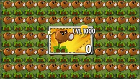 当椰子加农炮有了豌豆射手的能力,1000级的伤害看不懂