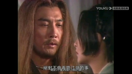 蔡晓仪、杨恭如、刘松仁影视剑啸江湖精华10