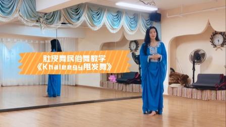 『舞蹈教学』肚皮舞民俗舞《khaleegy甩发舞》分解版【杭州太拉国际东方舞&印度舞培训漫漫老师】