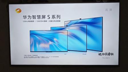 2020.12华为智慧屏S系列全新上市篇