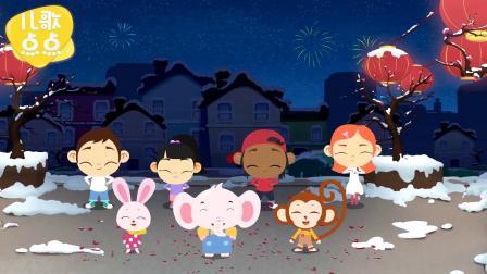 儿歌:经典童谣《恭喜恭喜》新年祝福歌曲!