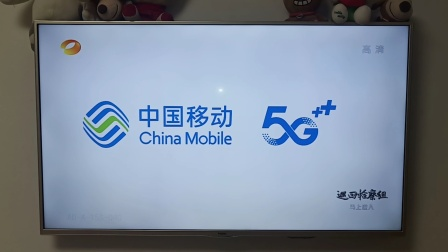 2020.12中国移动通信5G全运动 生活全hold不住篇