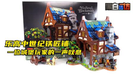 【黑白砖访】★乐高LEGO★IDEAS21325中世纪铁匠铺